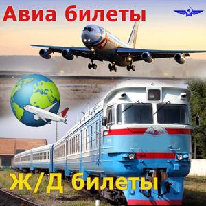 Авиа- и ж/д билеты Дагестанских Огней