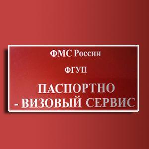 Паспортно-визовые службы Дагестанских Огней