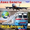 Авиа- и ж/д билеты в Дагестанских Огнях