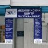 Медицинские центры в Дагестанских Огнях