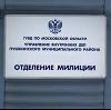 Отделения полиции в Дагестанских Огнях