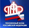 Пенсионные фонды в Дагестанских Огнях