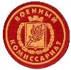 Военкоматы, комиссариаты в Дагестанских Огнях