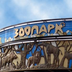 Зоопарки Дагестанских Огней
